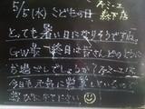 2010/5/5森下