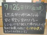 2011/7/26松江