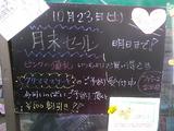 2010/10/23立石