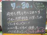 2011/07/30松江