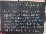 080902松江