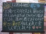 051214南行徳