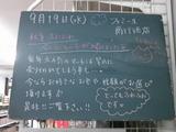 2012/9/19南行徳