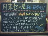 060528松江