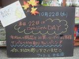 2011/10/22立石