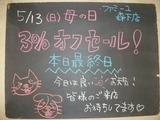 2012/5/13森下