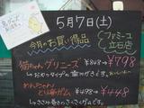 2011/05/07立石