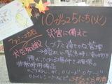 2011/10/25立石
