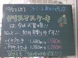 2011/10/22南行徳