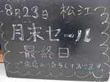 090823松江
