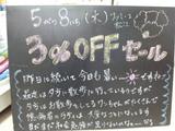080508松江