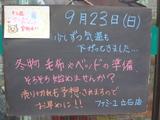 2012/09/23立石