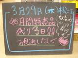 2012/3/29松江