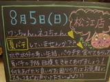 2012/08/05松江