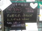 2010/10/17立石