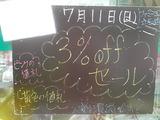 2010/07/11立石