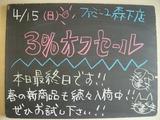 2012/04/15森下
