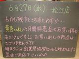 2012/6/27松江