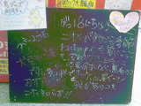 2011/01/18立石