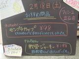 2012/02/18立石