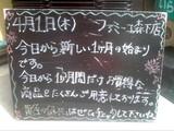 2010/4/1森下