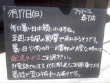 2011/07/17森下