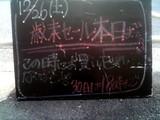 091226森下