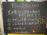 2011/10/23松江