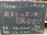 2010/12/27南行徳