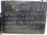 2010/7/2松江