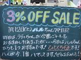 080112松江