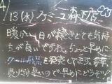 2011/4/13森下