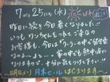 070725松江