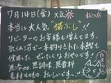 060714松江