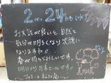 2010/2/24松江
