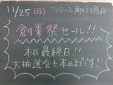 2012/11/25南行徳