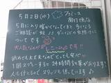 2012/5/2南行徳