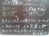 2010/10/12森下