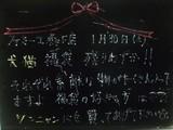 2010/01/30森下
