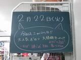 2011/02/22南行徳