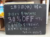 100203松江