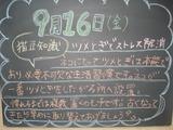 2011/9/16松江