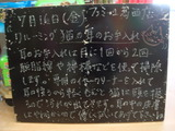 2010/07/16葛西