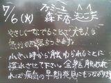 2010/07/06森下