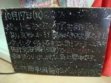 2010/10/17葛西