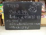 2010/7/4松江