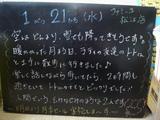 090121松江