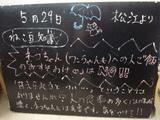 090529松江