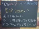 090906南行徳
