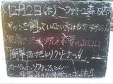 2010/12/2森下